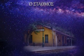 o-stathmos-360