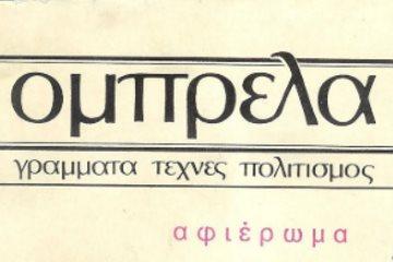 omprela-magazine